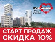 Квартиры в ЖК «Нормандия». Старт продаж Квартиры от 140 000 руб./м²